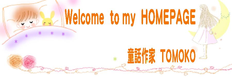 http://tomoko.fns.tokyo
